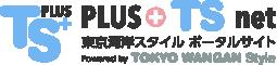 PLUS TS net 〜東京湾岸スタイル〜